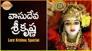 Lord Krishna Namalu | Vasu Deva Sri Krishna | Telugu And Sanskrit Slokas | Devotional TV