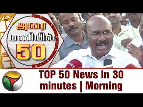 Top 50 News in 30 Minutes | Morning | 11/12/17 | Puthiya Thalaimurai TV