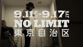 【NoLimit東京自治区】予告②中文字幕 No limit Tokyo autonomous zone teaser English subtitle