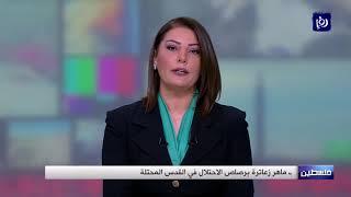 استشهاد الشاب ماهر زعاترة برصاص الاحتلال في القدس المحتلة - (22/2/2020)