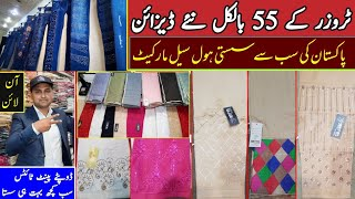 Ladies Pents at low price | Ladies Garments Market in Pakistan | Ladies Fancy Trousers |