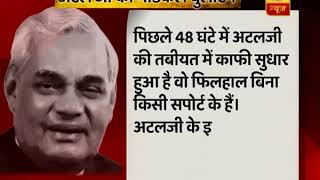 Former PM Atal Bihari Vajpayee's Health Improved A Lot During Last 48 Hours | ABP News