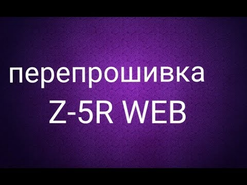 Перепрошивка Z-5R WEB