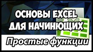 Уроки Excel. Основы Excel для начинающих.