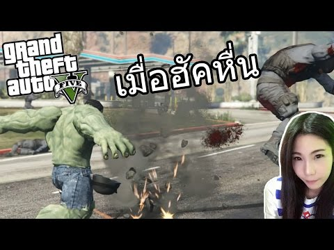 DevilMeiji : GTA 5 #3 - เมื่อฮัคหื่นจนกลั้นอารมณ์ไม่อยู่ Hulk vs Abomination Mod