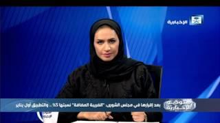 أخبار البلد - بعد إقرارها في مجلس الشورى: