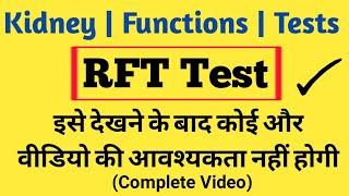 Renal Function Test (RFT) | Kidney Function Test Hindi