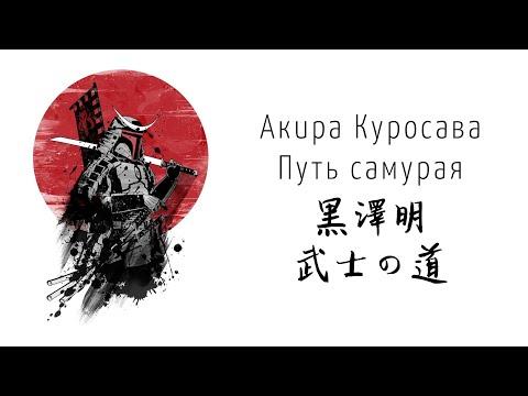 Акира Куросава. Путь самурая
