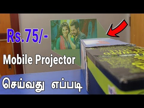 How To Make A Simple Projector At Home In Tamil Loud Oli