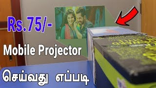 How to make a simple projector at home in Tamil - Loud Oli Tech