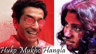 Video Huko Mukho Hangla (Sukumar Ray) | Ek Je Aachhe Kanya | Sabyasachi Chakraborty download MP3, 3GP, MP4, WEBM, AVI, FLV Agustus 2017