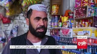 LEMAR News 30 July 2017 / د لمر خبرونه ۱۳۹۵ د زمری ۰۸