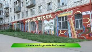 Книжный дизайн библиотек. ИК ''Город'' 24.06.2015