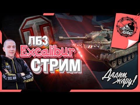 World Of Tanks ➥ ДОБИВАЕМ ЛБЗ и НЕРВЫ  ● ✔ СТРИМ