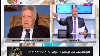 مرتضي منصور متحدثا عن اللاعب