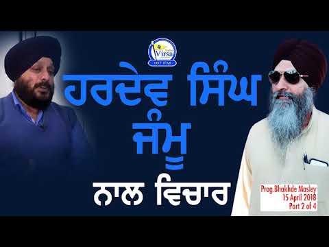 ਹਰਦੇਵ ਸਿੰਘ ਜੰਮੂ ਨਾਲ ਵਿਚਾਰ | Hardev Singh Jammu Naal Vichar | 15.4.18 | Harnek S NZ