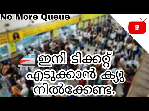 How to book train ticket online Malayalam | General Train ticket