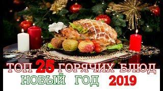 ТОП- 25 ГОРЯЧИХ БЛЮД НА НОВЫЙ ГОД 2019