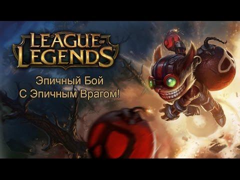 видео: league of legends / Лига Легенд - Играем за Зигса [Эпичный Бой С Эпичным Врагом]