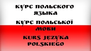 Урок 20  Польский язык.Курс польської мови