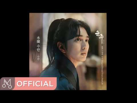 Youtube: Water Orchild / Suran