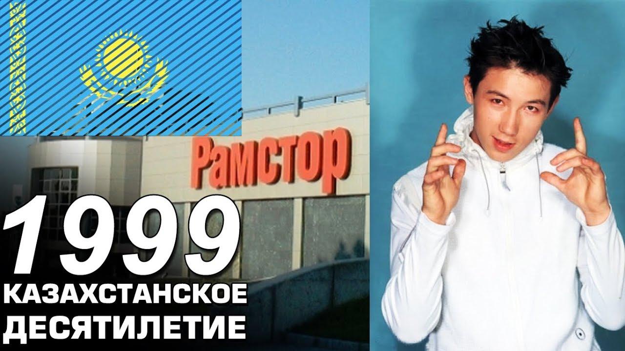Казахстан в 1999 году. Казахский Бибер и первый Рамстор