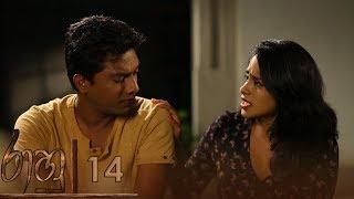 Raahu | Episode 14 - (2018-09-27) | ITN Thumbnail