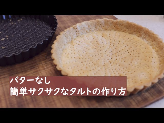 【バター不使用】簡単さくさくタルト生地【ふりふりタルト】