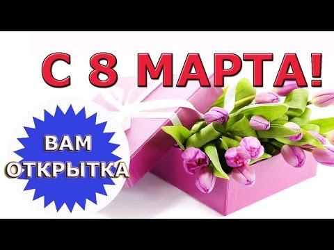 Поздравление с 8 марта для женщины