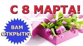 Поздравление с 8 марта для женщины(, 2017-03-01T15:27:54.000Z)
