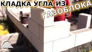 Кладка газоблока/Заводим угол - [masterkladki]