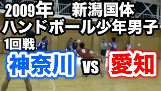 ハンドボール 2009年 トキめき新潟国体 少年男子 1回戦 神奈川VS愛知