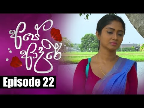 Ape Adare - අපේ ආදරේ Episode 22 | 18 - 04 - 2018 | Siyatha TV