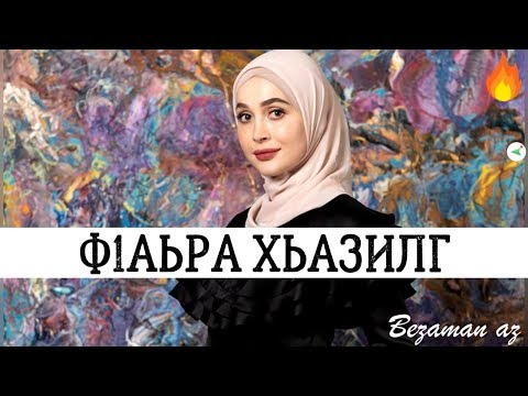 Айна Гетагазова Фаьрза Хьазилг 😍