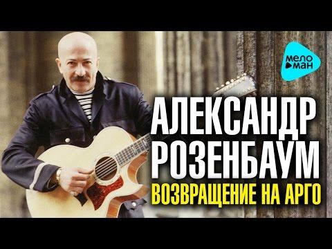 Александр Розенбаум - Мои дворы (Альбом 1986)из YouTube · С высокой четкостью · Длительность: 42 мин11 с  · Просмотры: более 17.000 · отправлено: 5-2-2016 · кем отправлено: MELOMAN MUSIC