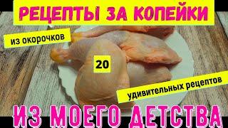 Куриные окорочка. Бюджетные рецепты из Куриных окорочков.20 рецептов из курицы из  моего детства.