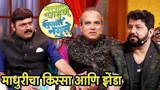 Assal Pahune Irsal Namune | Suresh Wadkar & Avadhoot Gupte Reveals Secret | Colors Marathi