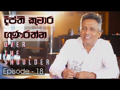 Over The Shoulder | Episode 18 - Deepthi Kumara Gunarathne - (2018-05-20) | ITN