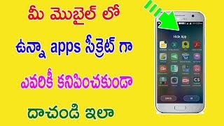 how to hide apps on android in telugu || hide apps without apps and with app | GMK Tech