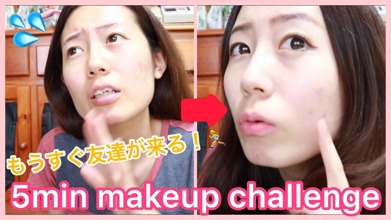 【5分メイクチャレンジ】ノーカット!これがリアル!5min makeup challenge✨✨