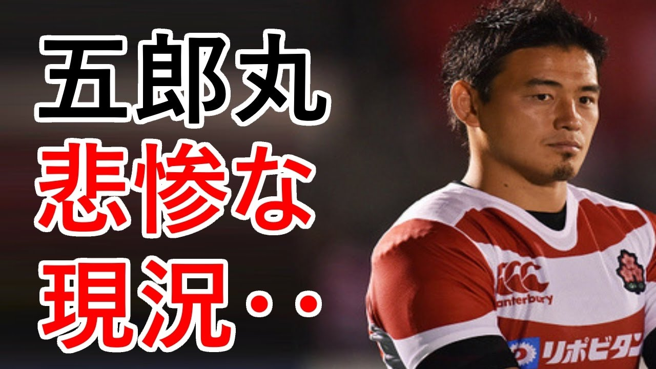 【悲惨】ラグビー五郎丸歩さんの現在が\u2025