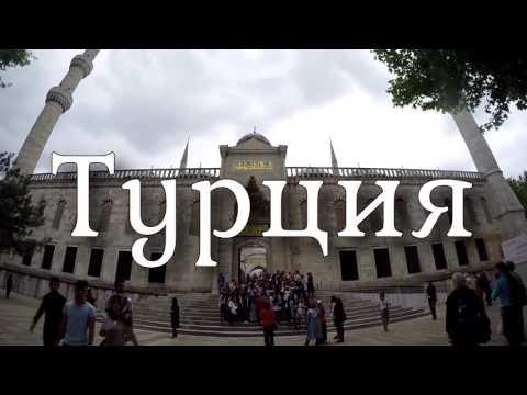 Amazing travel.Bulgaria.Turkey.Romania