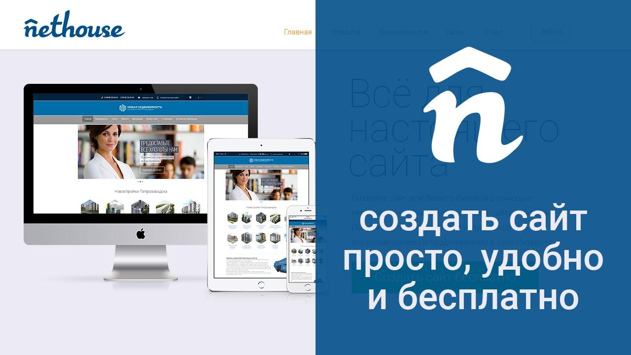 Создание сайтов бесплатно прямо сейчас удмуртские серверы для css