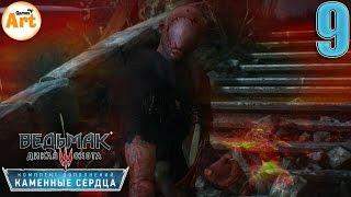 """Ведьмак 3: Каменные Сердца - №9 """"КЛЮЧНИК"""" [НА СМЕРТЬ!]"""