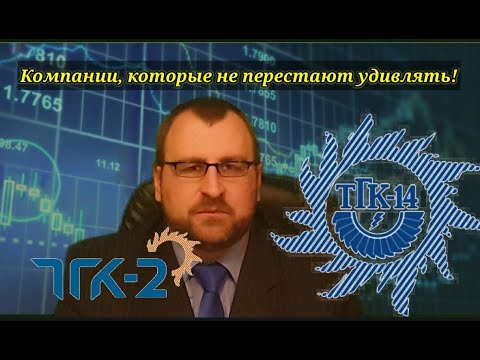 ТКГ-2 рост более 250%. ТГК-14 готовится догонять. Тесла просто отдыхает)) #инвестиции #курсдоллара