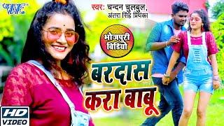 बरदास करा बाबू I #Antra_Singh_Priyanka का धमाकेदार हिट #Video_Song_2020 I Chandan Chulbul I New Song
