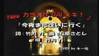 竹内 力 の新曲!『 今夜また逢いに行く 』 の紹介です。 とてもテンポ...