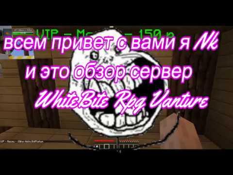 WhiteBite [Rpg Vanture]обзор сервера/фарм боссов