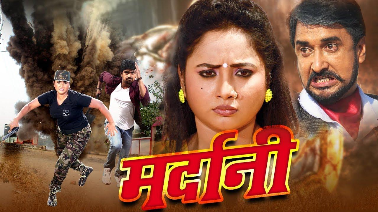 Download Mardani - मर्दानी | Rani Chatterjee | Blockbuster Film 2019 | HD FILM