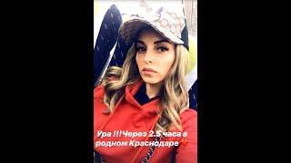 Юля Ефременкова летит на родину в Краснодар)) ✈
